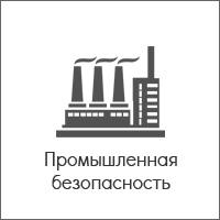 Промышленная безопасность