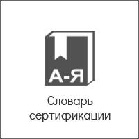 Словарь сертификации