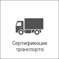 Сертификация транспорта