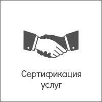 Сертификация услуг