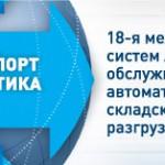 В Москве пройдет конференция, открывающая новые возможности для бизнеса