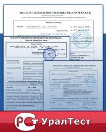 Паспорт безопасности вещества-материала