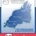 Сертификация Екатеринбург