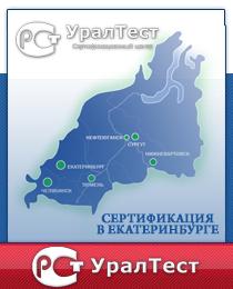 Сертификация в Екатеринбурге