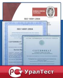 Сертификат ISO 14 000
