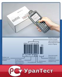 Штрих-код и сертификация качества