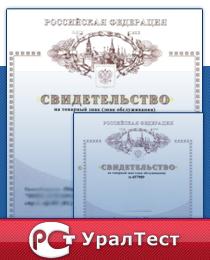 Товарный знак и сертификат