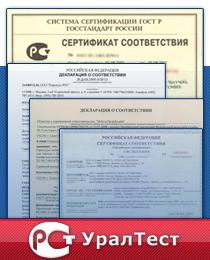 обязательная сертификация продукции
