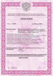 licenziya-mchs